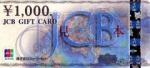 JCBギフトカード1000円分 画像