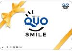 QUOカード3000円分プレゼント 画像