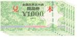 【5,000円分】全国百貨店共通商品券(バスルームについてのアンケート) 画像