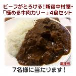 新宿中村屋・極める牛肉カリー4食セット 画像