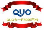 QUOカード5000円分 画像