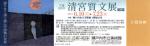 「-生誕100年-清宮質文展」 ご招待券 画像