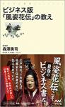 森澤 勇司著書【 ビジネス版「風姿花伝」の教え】(サイン入り) 画像
