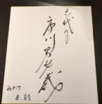 六代目市川男女蔵さんの【サイン色紙】 画像