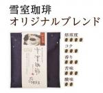 雪室珈琲 オリジナルブレンドドリップバッグ 5袋 画像