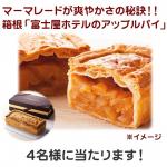 和風総本家ニッポンの百年手みやげで紹介された「富士屋ホテルのアップルパイ」 画像