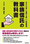 家族信託の教科書: あなたの想いを繋げる新しい財産管理の書籍 画像