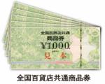 全国百貨店共通商品券1万円 画像