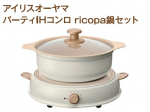 アイリスオーヤマ パーティーIHコンロricopa鍋セット 画像