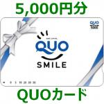 QUOカード5,000円分 画像