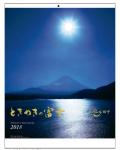ときめきの富士カレンダー 画像