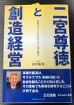 田村新吾著書「二宮尊徳と創造経営」 画像