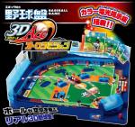 エポック社の野球盤 3Dエース オーロラビジョン 画像