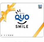 LINEに関するアンケートで3000円分のQUOカードをGET! 画像