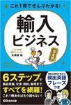 大須賀祐著書「これ1冊でぜんぶわかる! 輸入ビジネス【完全版】」 画像
