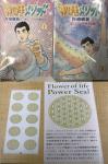 神の手メソッドⅠ、Ⅱ医療維新 とFlower of life パワーシール 画像
