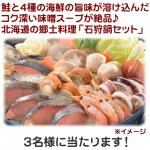 『秘密のケンミンSHOW』にて紹介された北海道の郷土料理「石狩鍋セット」 画像
