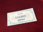 ゴルフ・ドゥ 商品券 (1万円分) 画像
