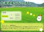 無洗米 29年産 北海道産 ななつぼし10kg 5kg×2袋 画像