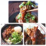 肉問屋が作った国産牛スジ煮込み5食セット(合計900g) 画像