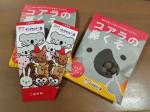招待券(ペア)&コアラの鼻くそ(豆菓子・ココアピーナッツ味 60g)2袋 画像