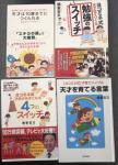 横峯吉文さん著書 子育て本セット 画像