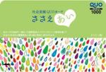 社会貢献QUOカード 1,000円分をプレゼント! 画像