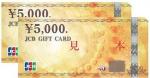 JCBギフトカード1万円分 画像