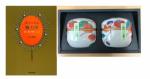 いりえ茶園「福岡県産オーガニック八女茶」と著書「幸せになる魅力学」のセット 画像