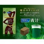 魔法のダイエット(R)プレミアム青汁(2,700円相当) 画像