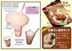 アラカルトキッチンTatsu『タピオカドリンク』 画像