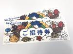 「神戸市立須磨海浜水族園」ペア招待券 画像