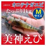 薬品や添加物は一切不使用!アジアの高級食材「オニテナガエビ」(1kg) 画像