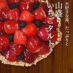 甘くてジューシーないちごがたっぷり200g!「山盛りいちごタルト」 画像