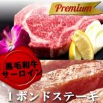 お肉が柔らかいメス牛を厳選!「A5・A4等級黒毛和牛サーロイン1ポンドステーキ」 画像