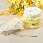 透き通るような白さが美しい「大内山手造り瓶バター2個セット」 画像
