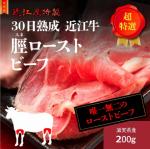 築地近江屋牛肉店特製 30日熟成近江牛 脛ローストビーフ 200グラム 画像