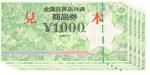【5,000円分】全国百貨店共通商品券(手洗いについてのアンケート) 画像