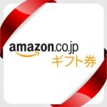 Amazonギフト券 2,000円分 5名様に当たります! 画像