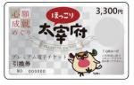 ほっこり大宰府プレミアム電子チケット3300円分 画像
