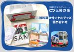 三陸鉄道オリジナルグッズ詰め合わせ 画像