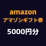 アマゾンギフト券5000円分 画像