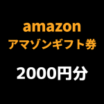 Amazonギフト券2000円分 画像
