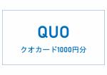 QUOカード1000円 画像